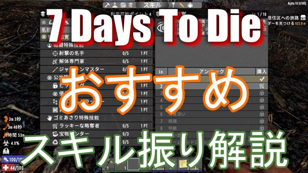 7days to die スキル おすすめ スキルシステム - 7 Days to