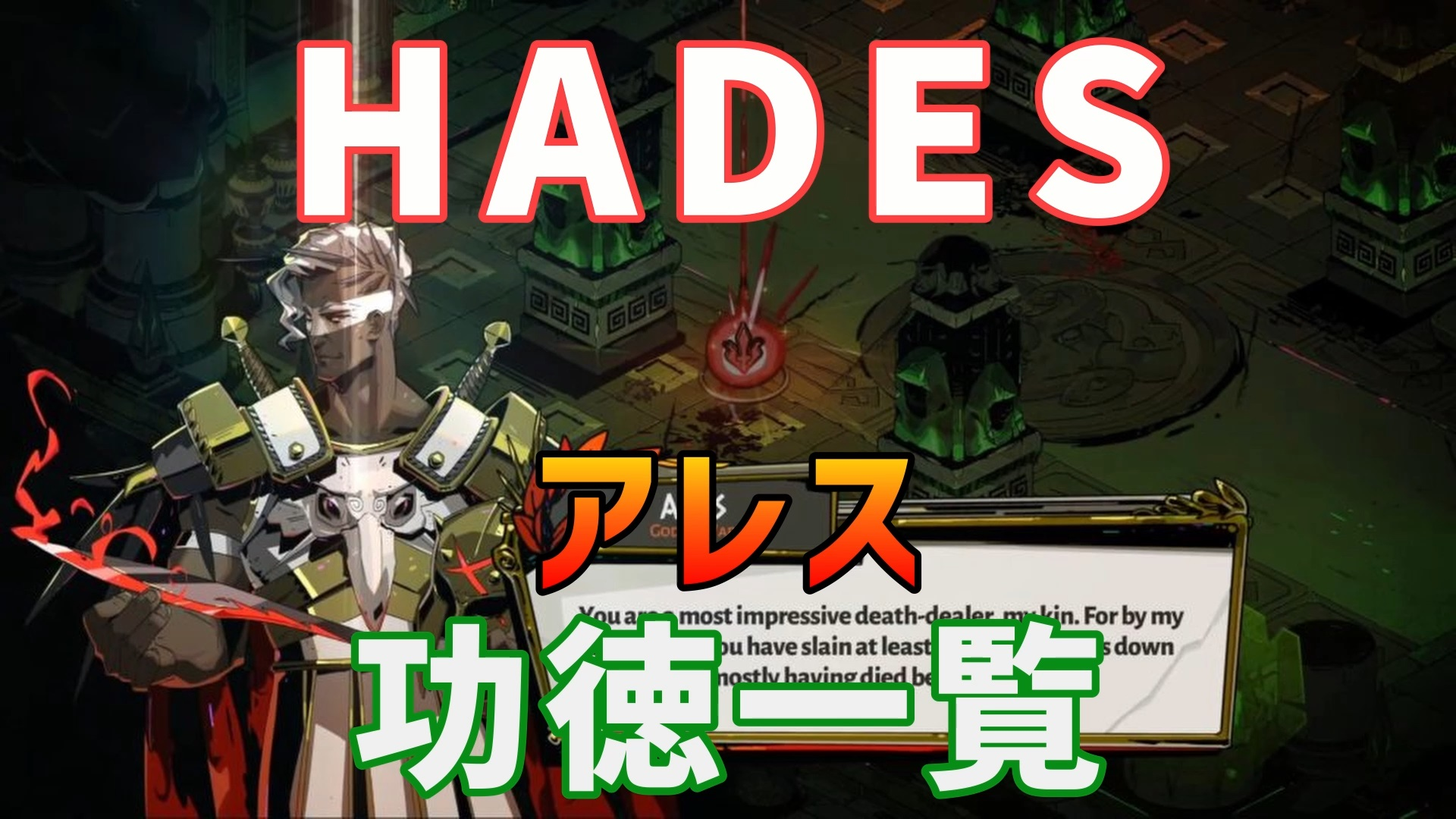 hades アレス 功徳一覧