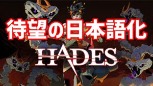 HADES日本語化