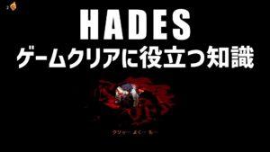 HADESゲームクリア知識