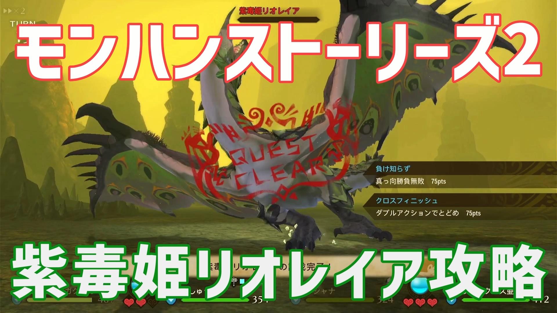 モンハンストーリーズ2紫毒姫攻略