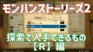 モンハンストーリーズ2探索チケット【R】