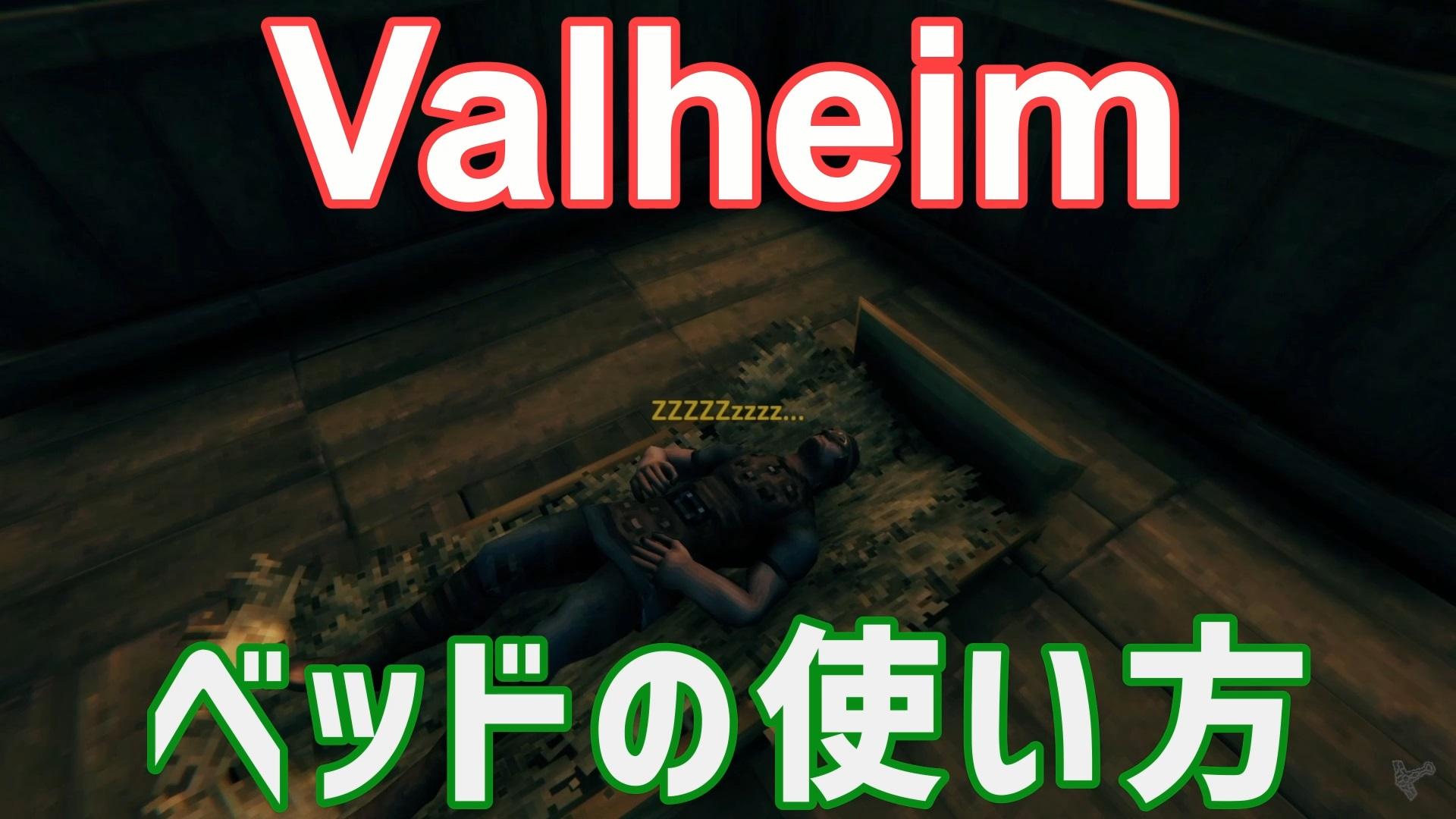 valheim ベッドの使い方
