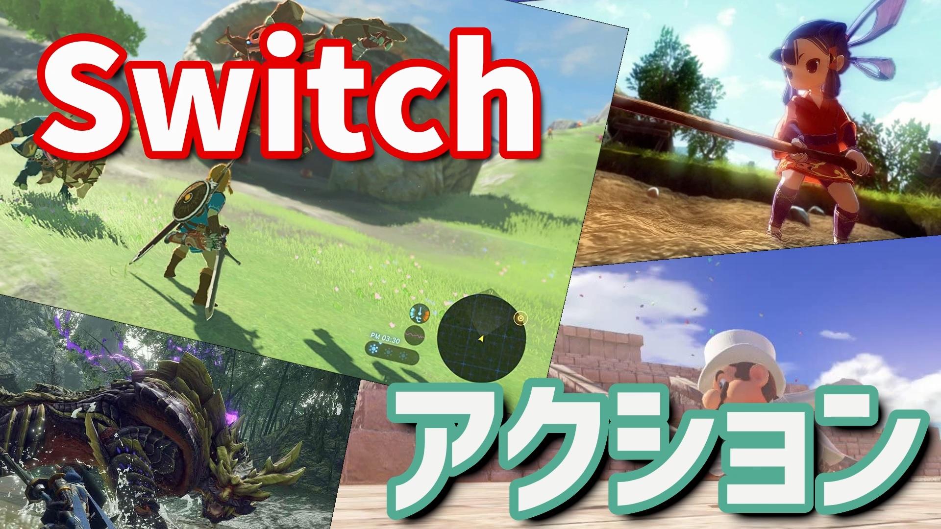 Switch おすすめアクション