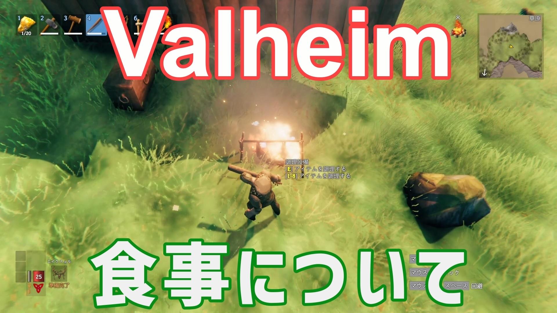Valheim 食事