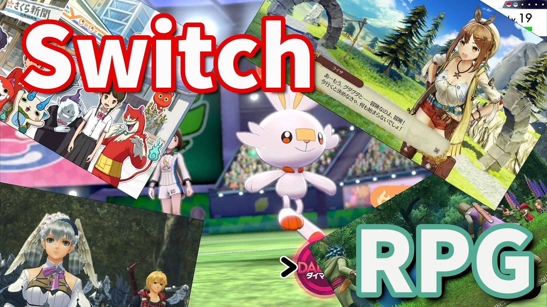 SwitchおすすめRPG