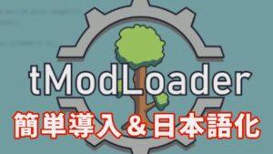 tModLoader 日本語化