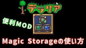テラリア 便利MOD Magic Storage 使い方